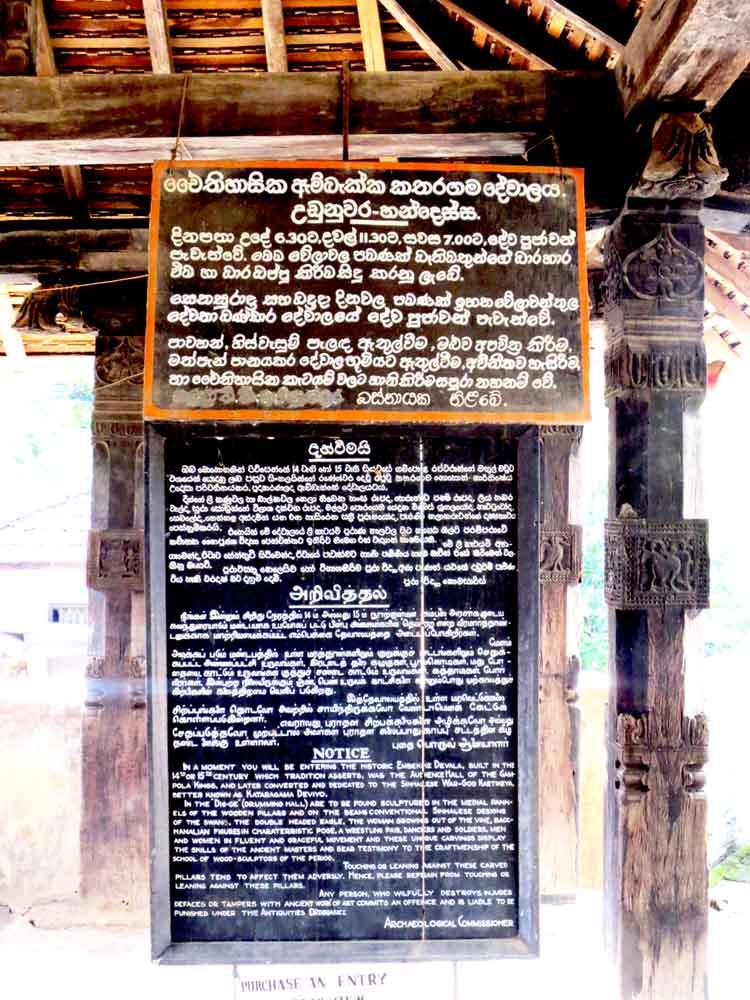 Ambakka Devalaya4